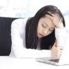 肩こり、疲れ、冷えが伴うサプリメントが女性にウケる理由とは?